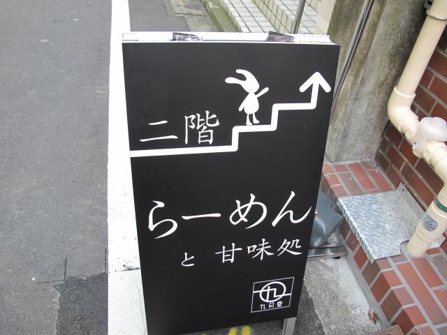 らーめんと甘味処 九月堂2