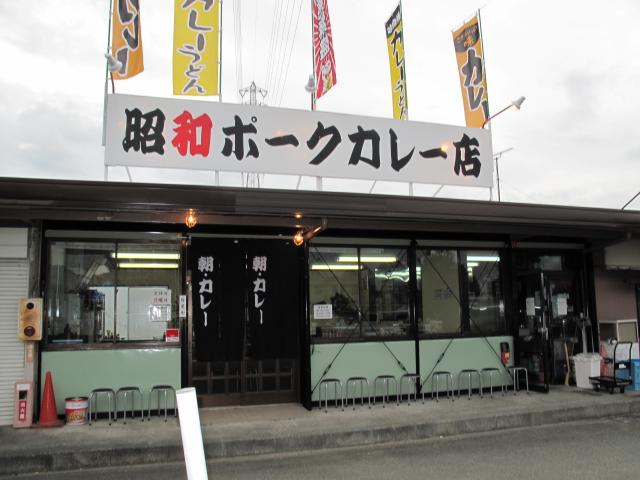 昭和ポークカレー店