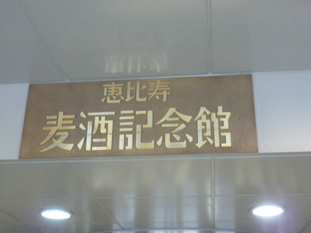 麦酒記念館
