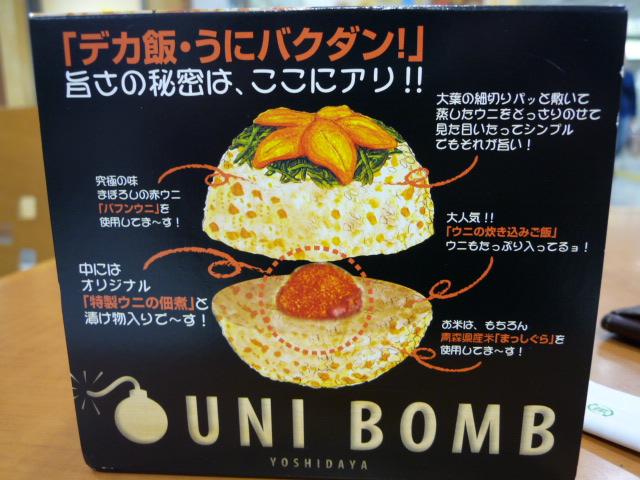 うに爆弾パッケージ2