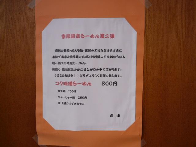 コク味噌1