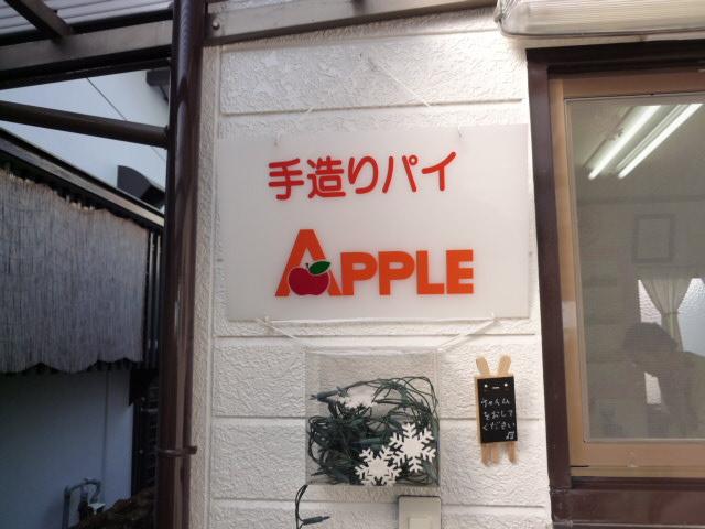 ハンドメイドアップルパイ APPLE1
