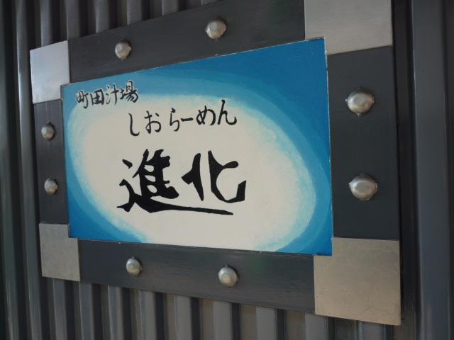 町田汁場 進化