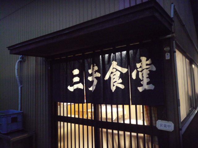 三芳食堂2