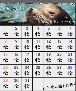 バティのカレンダー