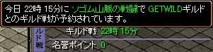 Gv_20081124023219.jpg