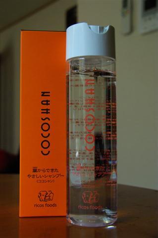 2008.8.9ココシャン&プレゼント 002 (Small)