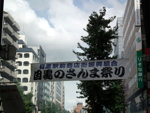 目黒さんま祭り(1)