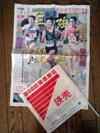 関東大学スポーツ連盟が発行した新聞特別版「関東連盟箱根号」と読売新聞の旗