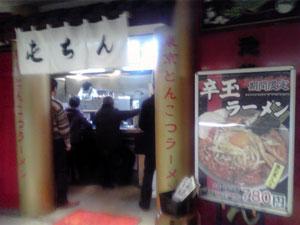 東京とんこつラーメンの店「屯ちん」