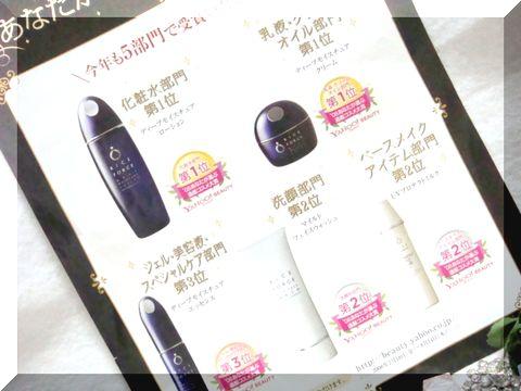 2008 Yahoo!BEAUTY 通販コスメ大賞 ライスフォース 5部門受賞