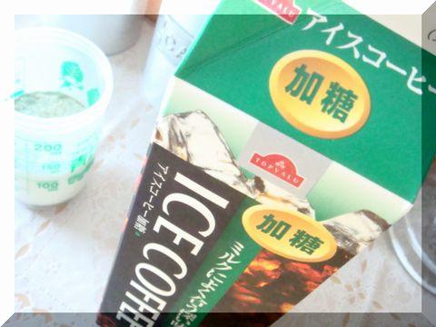 青汁&カフェオレ