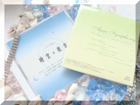 水琴窟 CD