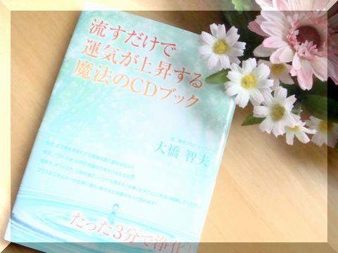 魔法のCDブック