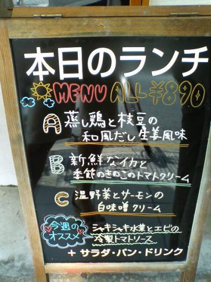 讃岐屋 看板.JPG