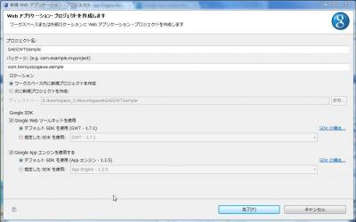 GWTアプリ稼動1