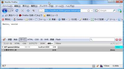 Servletアプリ稼動2