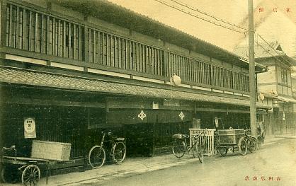 吉田忠商店7