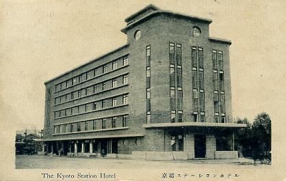 京都ステーションホテル