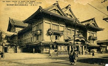 歌舞伎座(昭和期)