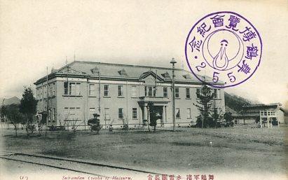 舞鶴海軍水雷団庁舎