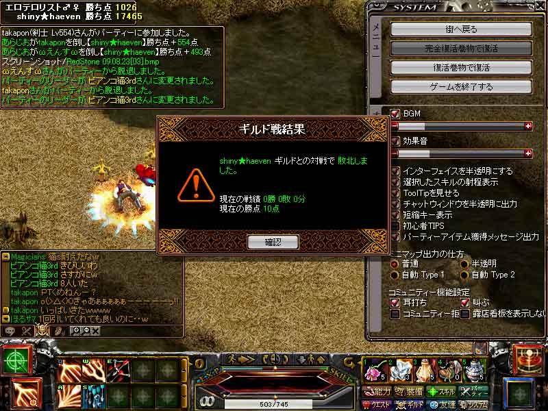 RedStone 09.08.23[04]