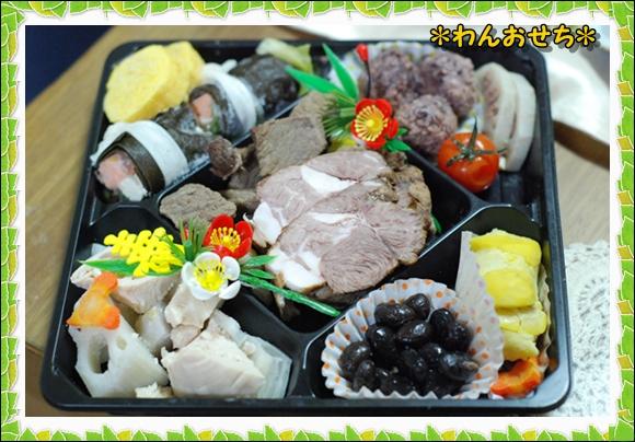 osechi090101-4DSC_0133.jpg