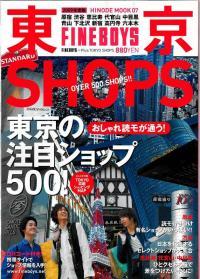 東京SHOPS表紙