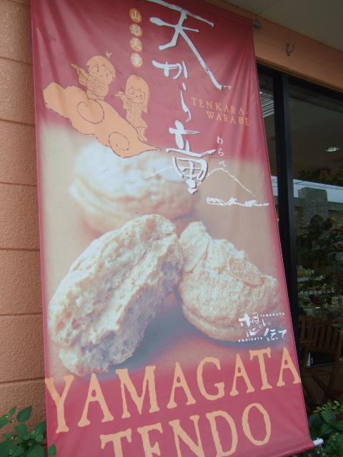 Bonmurayama5.jpg