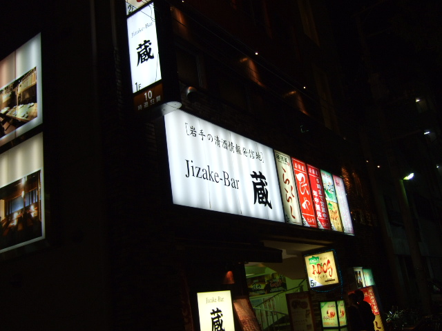 jizake2.jpg