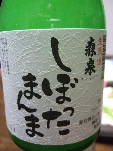 moriizumi11.jpg
