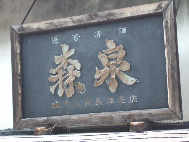 moriizumi7.jpg