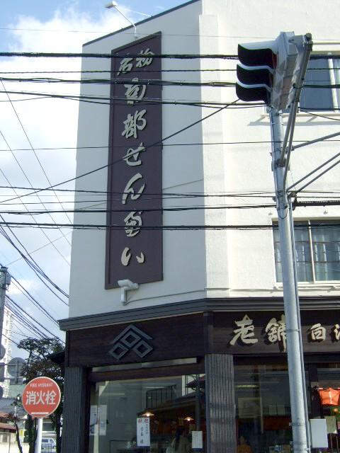 nanbu8.jpg
