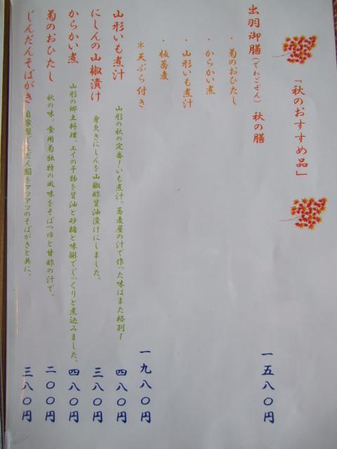 yamatake7.jpg