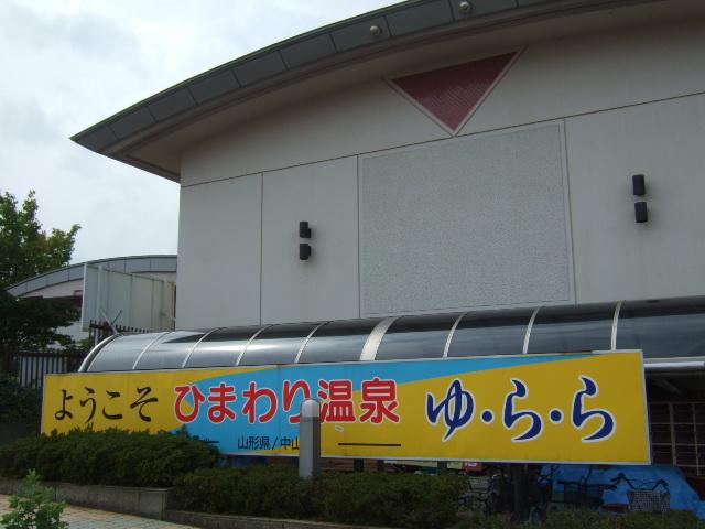 yurara3.jpg