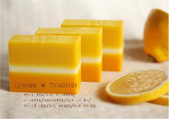 オレンジ?レモン?トリコロール石鹸