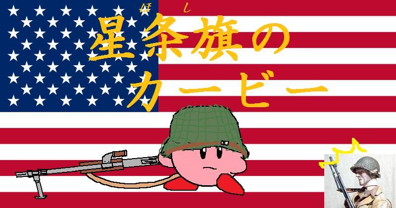 星条旗(ほし)のカービー