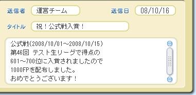 2008y10m16d_162703336.jpg