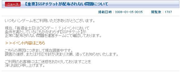 2009y01m25d_103144368.jpg