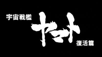 ヤマト復活篇 タイトルロゴ