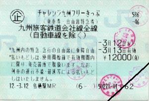 日向に行く時に使ったチャレンジフリー切符です