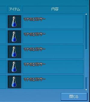 mabinogi_2008_09_16_002.jpg