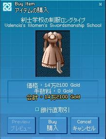mabinogi_2008_10_05_001.jpg