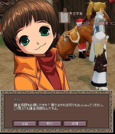 mabinogi_2008_12_11_029.jpg