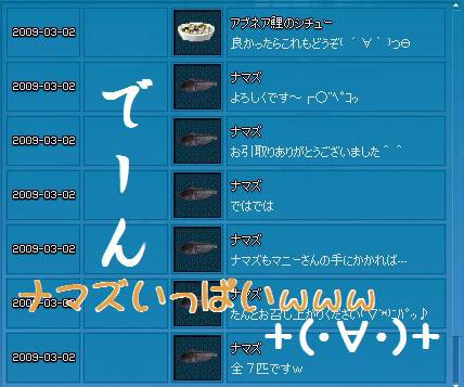 mabinogi_2009_03_04_002.jpg