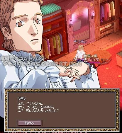 mabinogi_2009_03_05_003.jpg