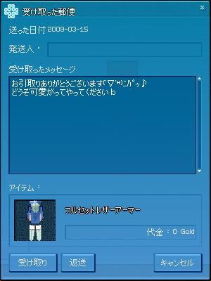mabinogi_2009_03_15_021.jpg