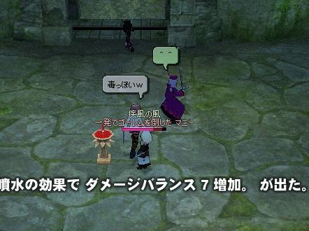mabinogi_2009_04_05_013.jpg