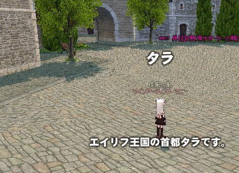 mabinogi_2009_04_17_025.jpg