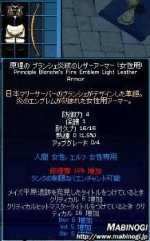 mabinogi_2009_06_22_002.jpg